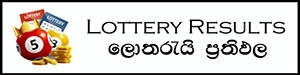 Lottery Results in Sri Lanka